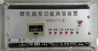 WNXIII-10C微機消歇裝置 CW-WNXIII-10C