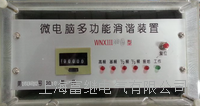 WNXIII-10C微机消歇装置 CW-WNXIII-10C