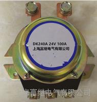 DK240A電磁式電源總開關 DK240A