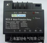 RCX-A壓縮機保護模塊 RCX-A