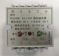 RLJ-40F漏电继电器 RLJ-40F