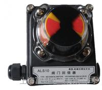 ALS10閥門回信器 ALS10