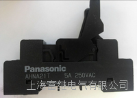 AHNA21T繼電器座 AHNA21T