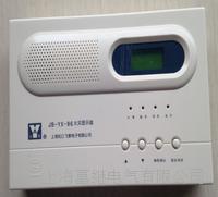 JB-YX-252A液晶漢顯式火災顯示盤 JB-YX-252A