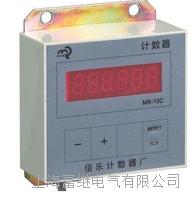 MR-10C計數器 MR-10C
