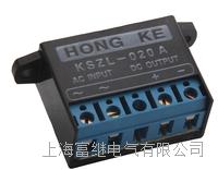 KSZL-020A整流器 KSZL-040B