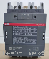 交流接觸器 AX260-30-11