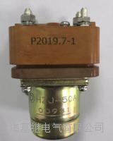直流接触器 HZJ-50A