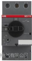 马达断路器 MS116-1.6