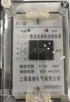 集成電路電流繼電器  JL-31C/1