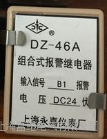 组合式报警继电器 DZ-46A