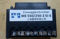 刹车整流器 ME550/250-2Si-S