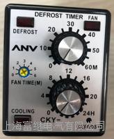 冷凍初霜繼電器 CKY-N