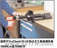 氣動扳手扭力測試儀  50757 Trucheck Plus 1000 N.m加緩沖裝置
