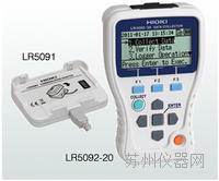 LR50系列數據采集器 LR5091、LR5092-20