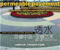生態透水地坪廣場鋪裝 彩色透水混凝土