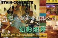 染色混凝土,水泥著色地坪,酸滲著色劑