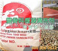 上海透水混凝土清洗劑 根據要求