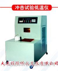 冲击试验低温槽(-70℃) DWY-70