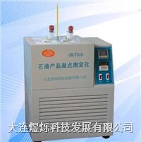 石油產品青柠705tv破解版試驗器 青柠705直播測定儀 DLYS-131A