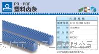 日本KHK齿条PR塑料齿条