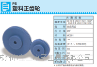 日本KHK齿轮PS塑料正齿轮