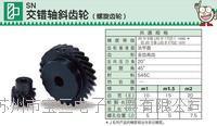 日本KHK小原齿轮生产制造KHK锥齿轮