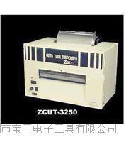 日本优质素自动胶纸切割机ZCUT-3250苏州杉本有货