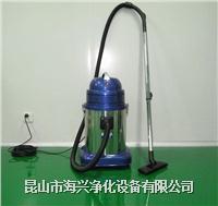 無塵室專用吸塵器