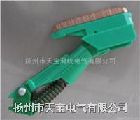 滑線集電器