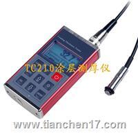 TC210雙功能數字涂鍍層測厚儀