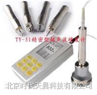 TY-51精密型超声波硬度计