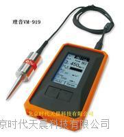 理音VM-919軸承振動檢測儀