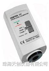 CENTER326噪音校準器 CENTER-326