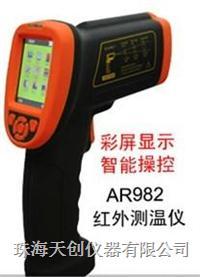AR982紅外測溫儀 AR982