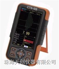 汕頭超聲CTS-59超聲波測厚儀 CTS-59