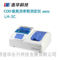 COD·氨氮双参数快速测定仪 LH-3C