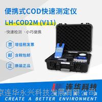 野外应急COD快速测定仪 LH-COD2M(V11)