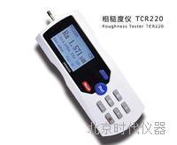 時代粗糙度儀TCR220