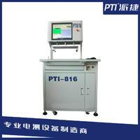 PTI816一体式电路板在线测试仪