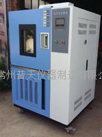 高低溫交變濕熱試驗箱 GDJX-100PT
