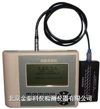鋼筋檢測儀  TL-180