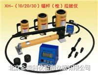 XH係列錨杆/栓/索拉拔儀 XH-10T/20T/30T/50T/100T