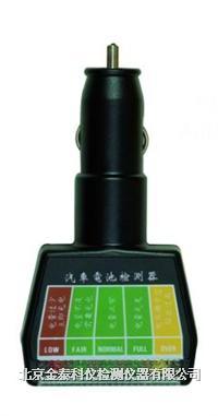 汽車蓄電池檢測器 DT110