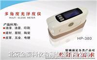 多角度光澤度儀HP-380 HP-380