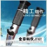 玻璃水防冻液|汽车冰点仪|甲醇冰点仪金泰 JT-2T/JT-4T/JT-6T/JT-8T