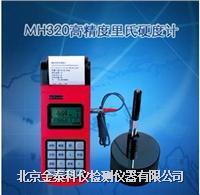 高精度便攜式裏氏硬度計MH320 MH320