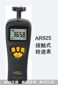 接觸式轉速表AR925價格北京金泰科儀批發零售 AR925