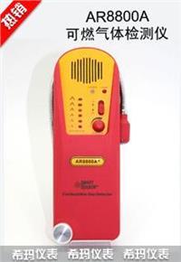 可燃气体检测仪AR8800A+价格北京金泰科仪批发零售 AR8800A+