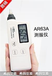 ?,敱銛y式測振儀AR63A AR63A